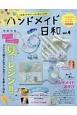 ハンドメイド日和 今話題の手芸がいっぱい詰まった1冊!(4)