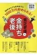 金持ち老後vs貧乏老後 50代からでも定年までに1000万円貯められる!