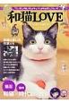 和猫LOVE~愛すべきニッポンの猫たち~