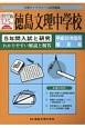 徳島文理中学校 5年間入試と研究<限定版> 文理ライブラリー入試問題集 平成30年