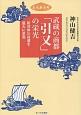 武蔵の商都「引又」の栄光 新河岸川舟運を最大に享受 志木歴史考