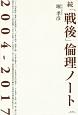 続「戦後」倫理ノート 2004-2017