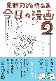 史群アル仙作品集 今日の漫画 (2)
