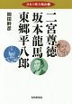 二宮尊徳 坂本龍馬 東郷平八郎 日本の偉人物語1