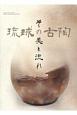琉球の古陶 その美と流れ