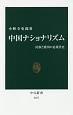 中国ナショナリズム 民族と愛国の近現代史