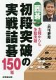 囲碁 初段突破の実戦詰碁150題 実戦からも多数出題