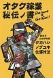 オタク稼業秘伝ノ書 Deluxe a Go!Go!!
