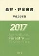 森林・林業白書 平成29年