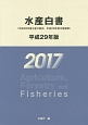水産白書 平成29年 平成28年度水産の動向・平成29年度水産施策