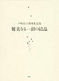 優美なる一針の結晶 戸塚貞子指導作品集