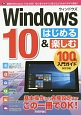 Windows10 はじめる&楽しむ 100%入門ガイド<改訂2版>