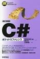 C#ポケットリファレンス<改訂新版>