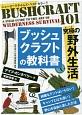 ブッシュクラフトの教科書 フェニックスシリーズ 究極の野外生活