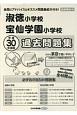 淑徳小学校・宝仙学園小学校 過去問題集 小学校別問題集<首都圏版> 平成30年