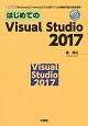 はじめてのVisualStudio 2017 「Windows」「Android 」「iOS」用