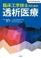 臨床工学技士のための透析医療 Clinical Engineering