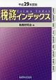 税務インデックス 平成29年