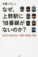 なぜ、上野駅に18番線がないのか? あなたの知らない 東京「鉄道」の謎