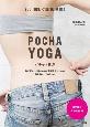 ポチャ★ヨガ DVD付
