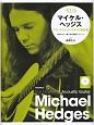 マイケル・ヘッジス アコースティック・ギターの革新者 CD付き