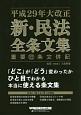 平成29年大改正 新・民法 全条文集 重要旧条文併記