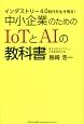 インダストリ-4.0時代を生き残る! 中小企業のためのIoTとAIの教科書