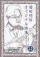 日本のハワイアン&ポップス 海田明裕オリジナル曲集 CD付き