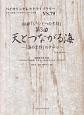 組曲「もうひとつの京都」 第3曲 天とつながる海~「海の京都」のテーマ~ 作曲・演奏:葉加瀬太郎 ピアノ伴奏・バイオリンパート付き