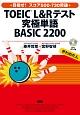 TOEIC L&Rテスト 究極単語 BASIC 2200