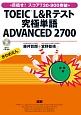 TOEIC L&Rテスト 究極単語 ADVANCED 2700
