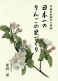 青森県板柳町の軌跡 日本一のりんごの里づくり