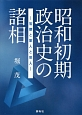 昭和初期政治史の諸相 官僚と軍人と党人