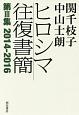 関千枝子 中山士朗 ヒロシマ往復書簡 2014-2016 (3)