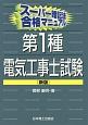 スーパー暗記法合格マニュアル 第1種電気工事士試験<新版>