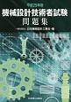 機械設計技術者試験問題集 平成29年