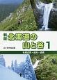 北海道の山と谷<新版> 札幌近郊・道央・道南