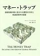 マネー・トラップ 金融危機が繰り返される要因の分析と新通貨秩序の提案