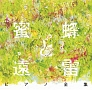 蜜蜂と遠雷 ピアノ全集[完全盤]