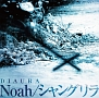 Noah/シャングリラ(通常盤)