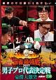麻雀最強戦2017男子プロ代表決定戦 豪傑大激突 下巻