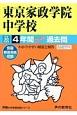 東京家政学院中学校 4年間スーパー過去問 声教の中学過去問シリーズ 平成30年