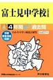 富士見中学校 4年間スーパー過去問 声教の中学過去問シリーズ 平成30年