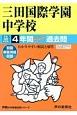 三田国際学園中学校 4年間スーパー過去問 声教の中学過去問シリーズ 平成30年