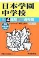 日本学園中学校 4年間スーパー過去問 声教の中学過去問シリーズ 平成30年