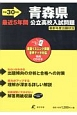 青森県 公立高校入試問題 最近5年間 データダウンロード+CD付 平成30年