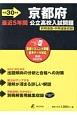 京都府 公立高校入試問題 最近5年間 データダウンロード+CD付 平成30年 前期選抜・中期選抜収録