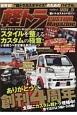 軽トラCUSTOM Magazine (5)