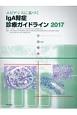 エビデンスに基づく IgA腎症診療ガイドライン 2017