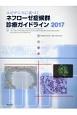 エビデンスに基づく ネフローゼ症候群診療ガイドライン 2017